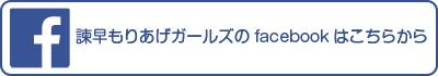 もりあげガールズ Facebookバナー
