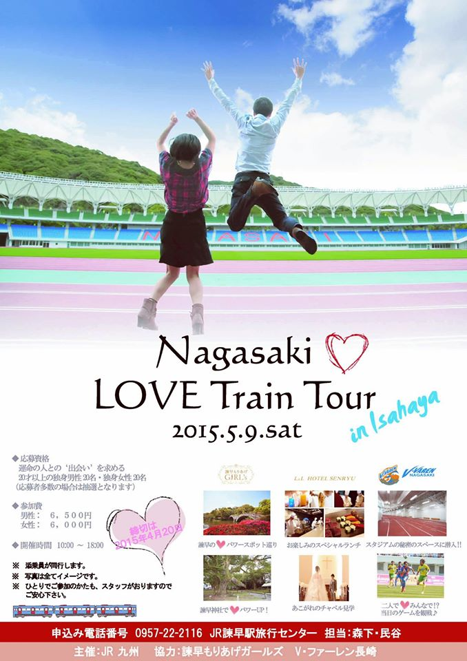 love_train_omote