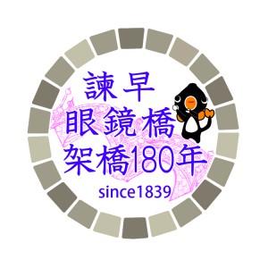 ロゴ(眼鏡橋180)03-01